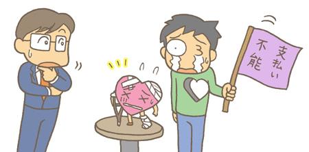 精神病が理由でも自己破産できる?