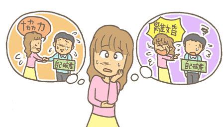 自己破産と離婚③自己破産する相手とは離婚したほうがいい?