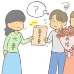 再婚したら養育費は減額できる?再婚と養育費の変化について徹底解明