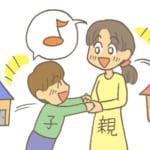 別居中でも親子の面会はできる?