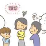 子どもには離婚をどう説明すれば良い?