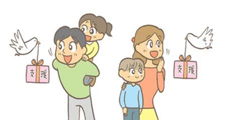 母子家庭・父子家庭への支援